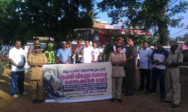 Cycle Rally Against Drug Abuse